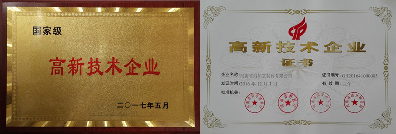 企业荣誉正文2.jpg