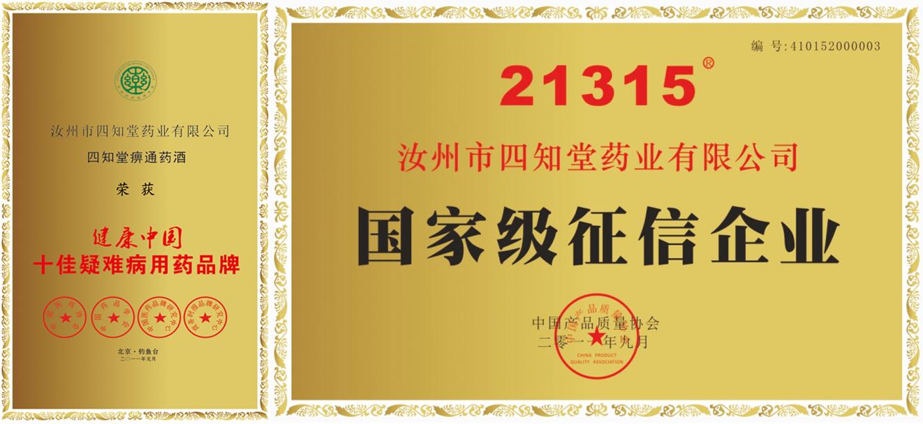 企业荣誉正文4.jpg