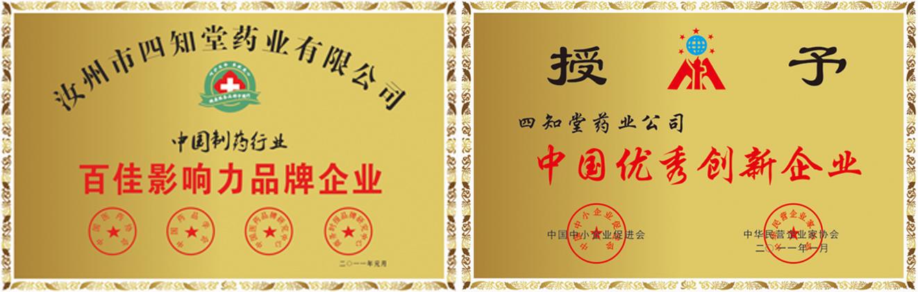 企业荣誉正文3.jpg