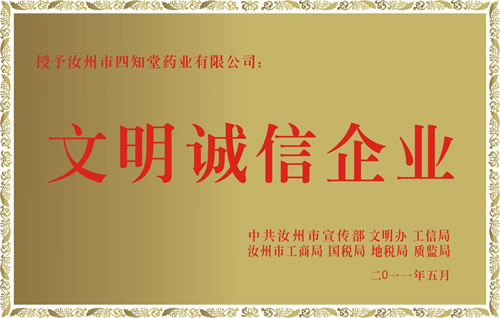 2011  文明诚信企业.jpg