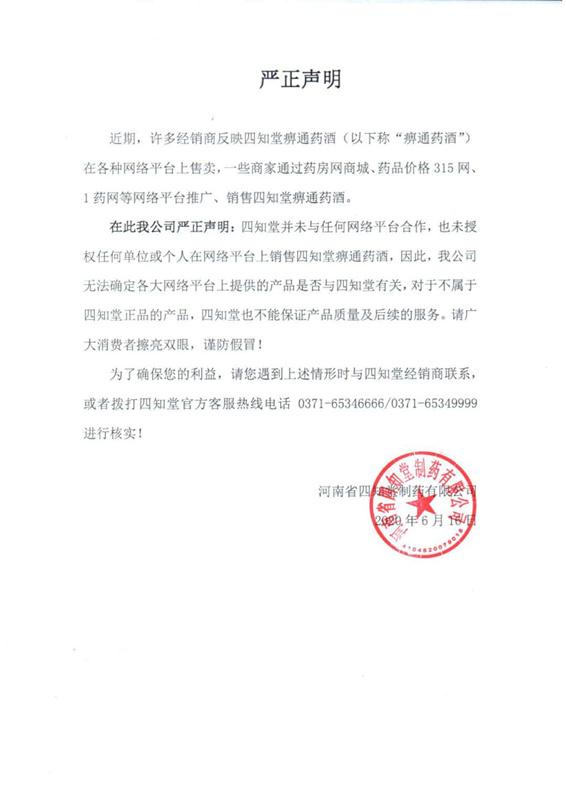 yanzhengshengming.jpg