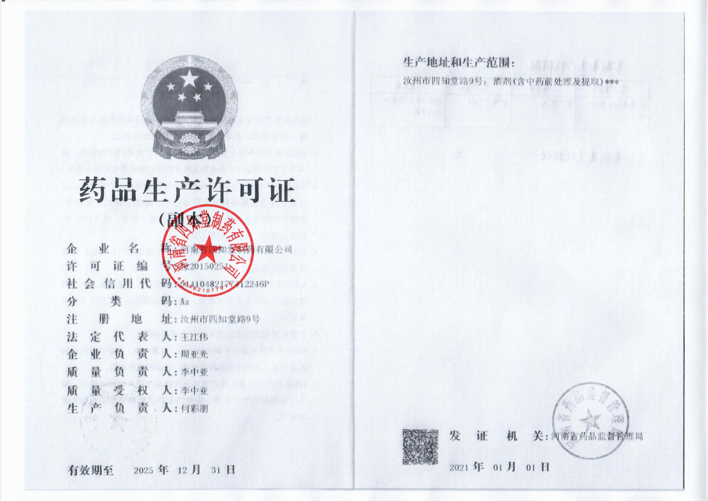 3  药品生产许可证副本.jpg